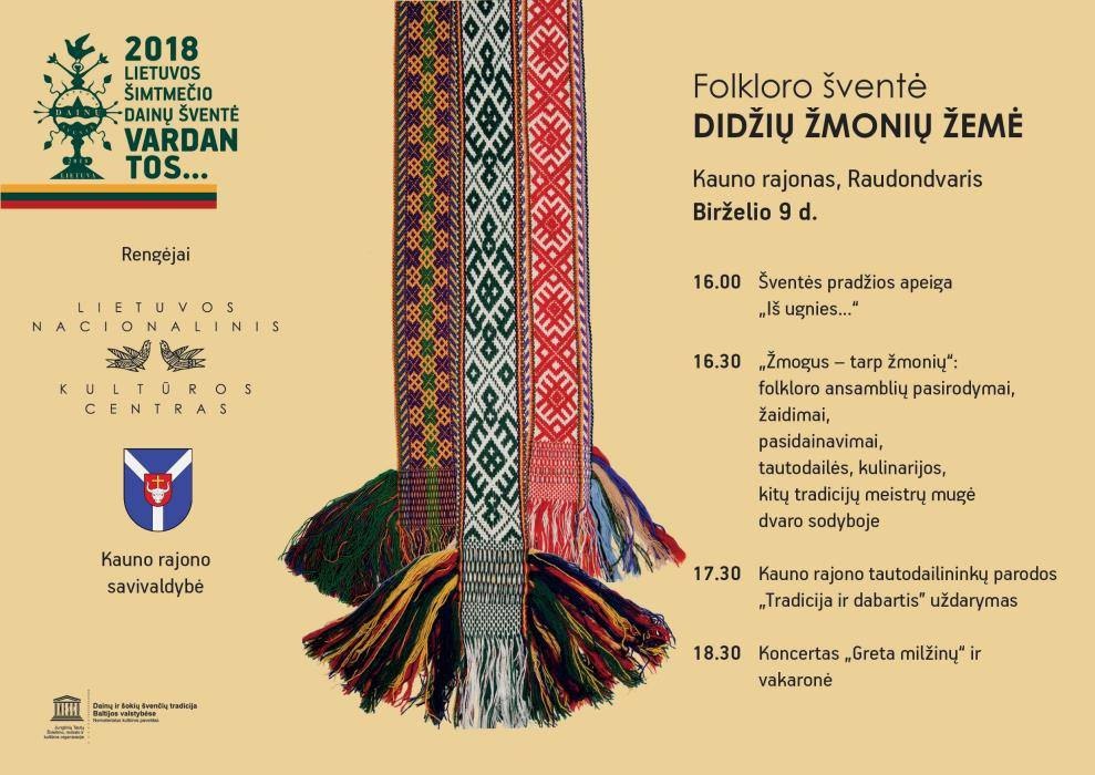 "Folklore feast ""The land of great people"""